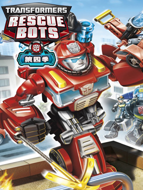 变形金刚:救援机器人 第四季